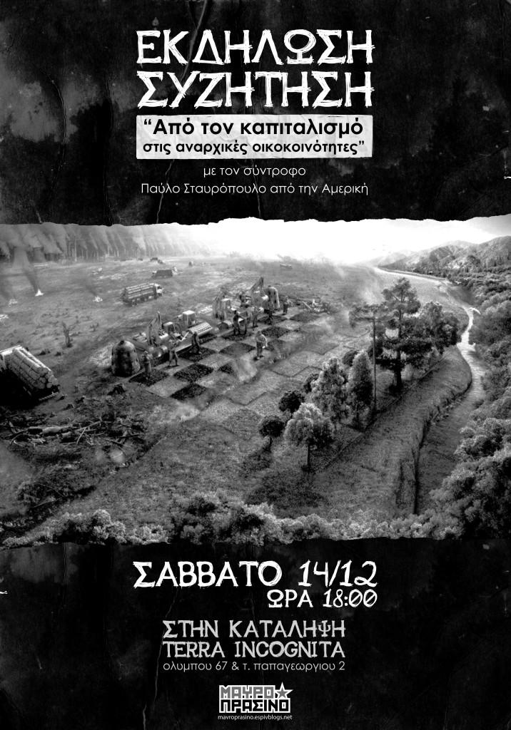 μ-π-εκδ-σταυροπουλος-01