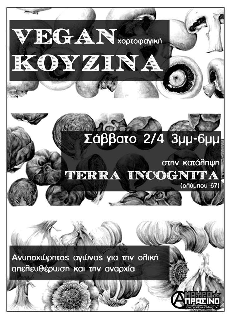 kouzina2