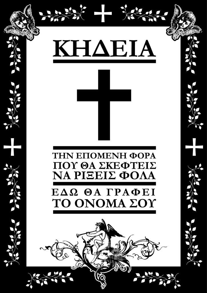 ΚΗΔΕΙΑ-ΦΟΛΕΣ-01
